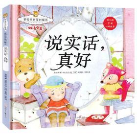 家园共育原创绘本:说实话真好暖心熊系列绘本馆早教启蒙儿童性格养成孩子的心灵成长绘本