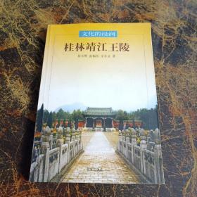 文化的浸润:桂林靖江王陵