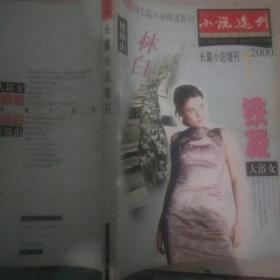 小说选刊长篇小说增刊2000年第一辑