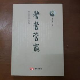 陈喜华作品集:警营管窥