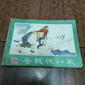 西游记连环画之三—云栈收八戒(箱12)