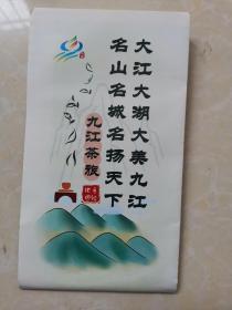 九江茶旅手绘地图