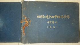 """1931年""""北平弘达中四甲班同学录""""(师生像,名址,北京三十七中)"""