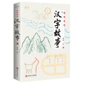 全彩图解汉字故事:彩书馆(16开四色平装)