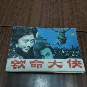 钦差大侠(箱12)