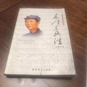 一代名帅名将兵法:毛泽东兵法