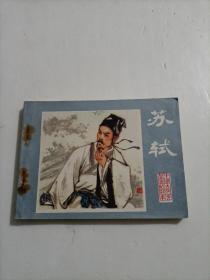 连环画收藏:苏轼(中国古代文学家的故事) 缺本,仅印60000册!