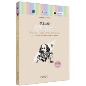 正版 朗文经典文学名著英汉双语读物:莎士比亚戏剧故事(第六级) [英]W.莎士比亚