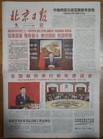 北京日报2021年1月1日新年元旦报对开八版全