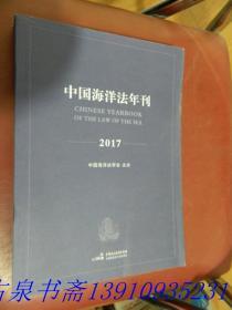 中国海洋法年刊2017