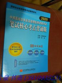 昭昭医考2020执业医师中西医执业及助理医师资格考试笔试核心考点背诵版