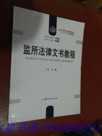 监所法律文书教程