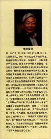 张广志论学杂著选辑续编