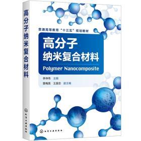 【全新正版】高分子纳米复合材料(李仲伟 )9787122368683化学工业出版社