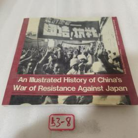 中国抗日战争画史:[英文本]