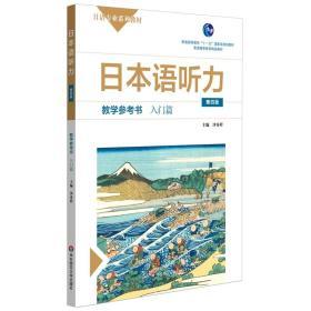 日本语听力教学参考书·入门篇(第四版)