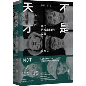 新书--不是天才——当代艺术家们的故事(精装)