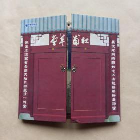中国电信杜甫草堂(八张电信卡全)