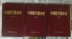 中国历代战争史(第四/七/九册)