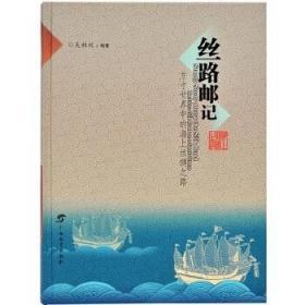 丝路邮记:方寸世界中的海上丝绸之路