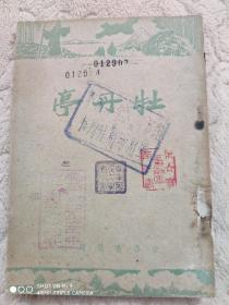 民国36年2版《牡丹亭》全一册