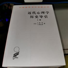 汉译世界学术名著丛书·近代心理学历史导引.上册