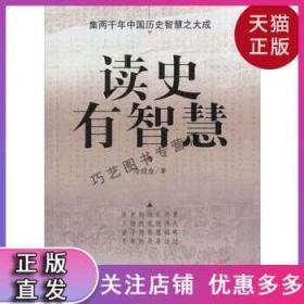 【正版现货】读史有智慧(上下)/冷金成 著/中国档案出版社