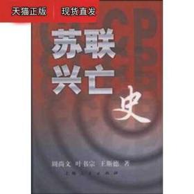 苏联兴亡史 周尚文等 上海人民出版社