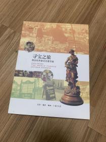 寻宝之旅:探访世界著名古董市集