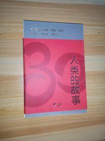 人类的故事·正式授权续写至21世纪(100周年典藏纪念版)