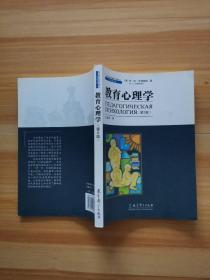 教育心理学(第2版)