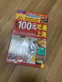100元吃遍上海
