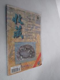 收藏    1998年第10期