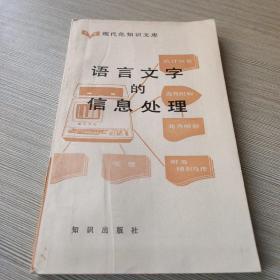 语言文字的信息处理