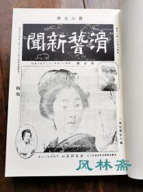 宫武外骨全集6《滑稽新闻》杂志原貌复刻 创刊号至20期 16开厚册 日本近世奇人