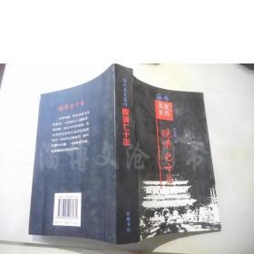 【现货】海外名家名作:晚清七十年唐德刚岳麓书社9787805207971