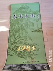 1983年挂历:春来天地