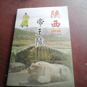 陕西帝王陵