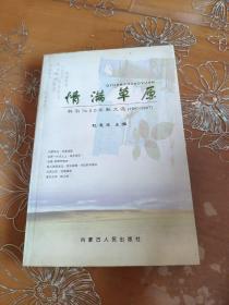 情满草原(科尔沁60年散文选1947-2007)