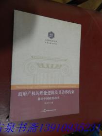大国宪治丛书:政府产权的理论逻辑及其边界约束 兼论中国政府改革