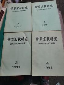 世界宗教研究1991年(1一4)