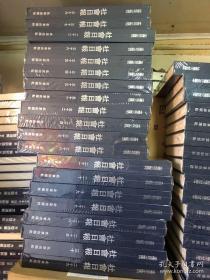 中国近代小报汇刊:社会日报(全套43册含索引4册)8开布面精装全新未拆封