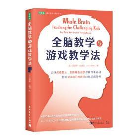 常青藤  课堂教学/课堂管理--全脑教学与游戏教学法
