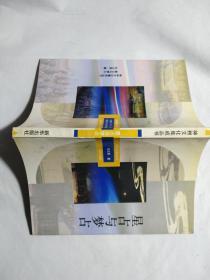 神州文化集成丛书:星占与梦占