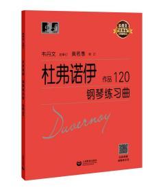 杜弗诺伊钢琴练习曲作品120