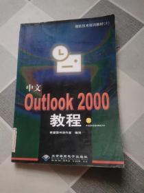 中文Outlook 2000教程