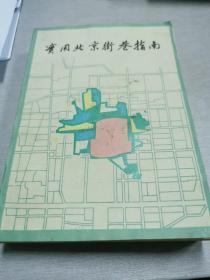 实用北京街巷指南(主要介绍北京市城区1986年以前的街巷)