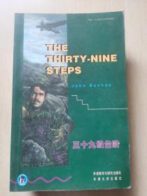 三十九级台阶 (书虫 牛津英汉对照读物)
