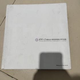 清华大学建筑设计研究院有限公司作品集