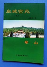皇城宫苑之六:景山